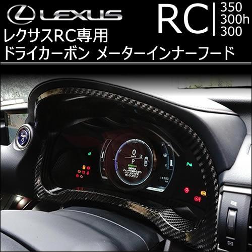 レクサス RC専用 ドライカーボン メーターインナーフード