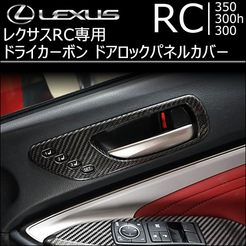 レクサス RC専用 ドライカーボン ドアロックパネルカバー