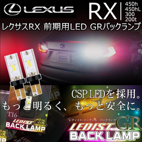 レクサス RX(前期)用 LEDバックランプ(ジュナック)