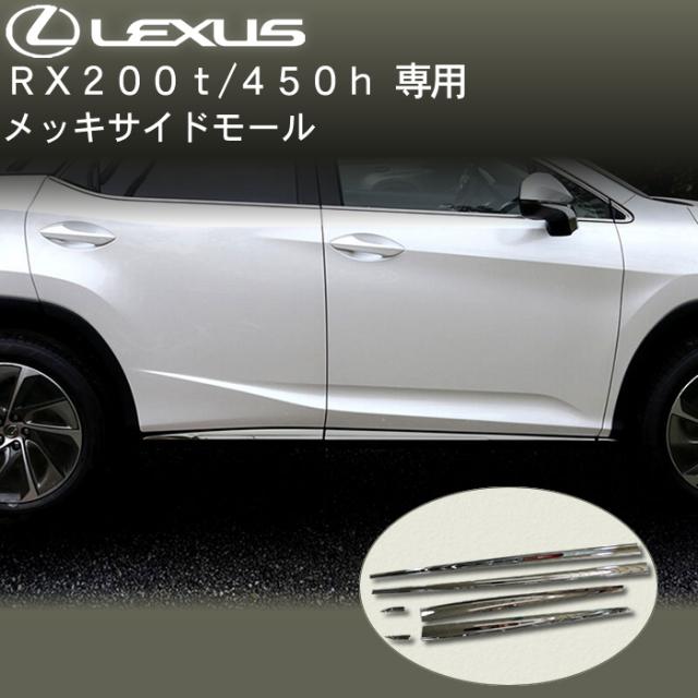 レクサス RX専用 メッキサイドモール