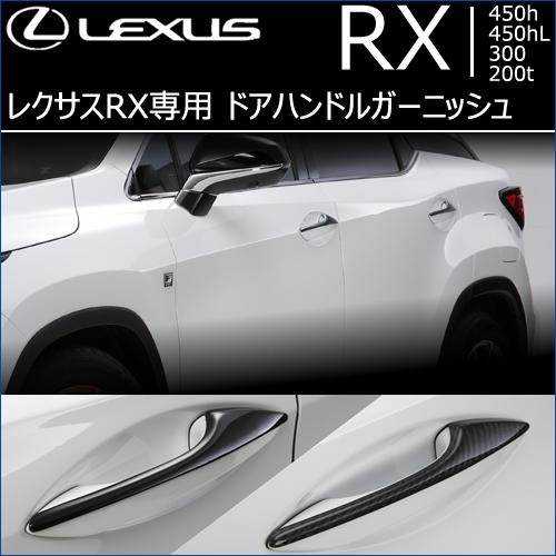 レクサス RX専用 ドアハンドルガーニッシュ