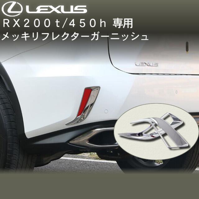 レクサス RX専用 メッキリフレクターガーニッシュ