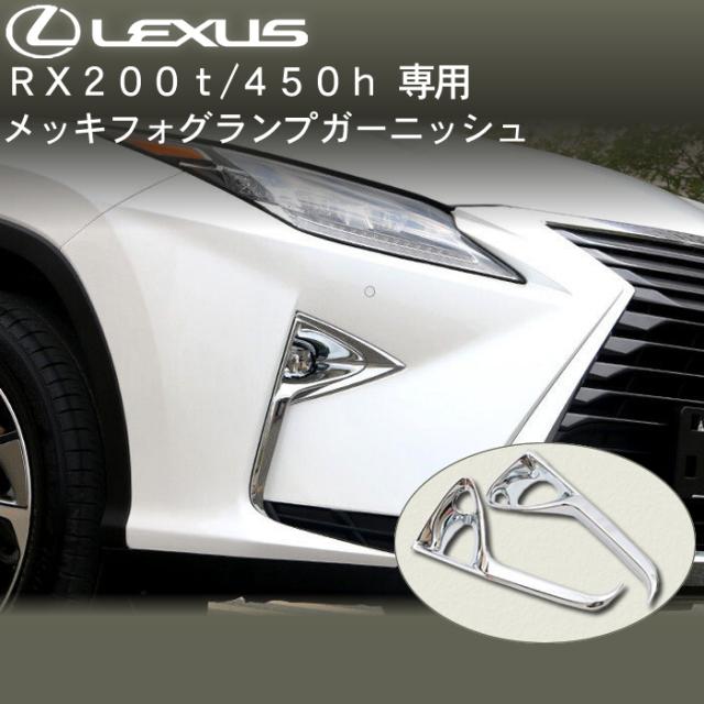 レクサス RX専用 メッキフォグランプガーニッシュ
