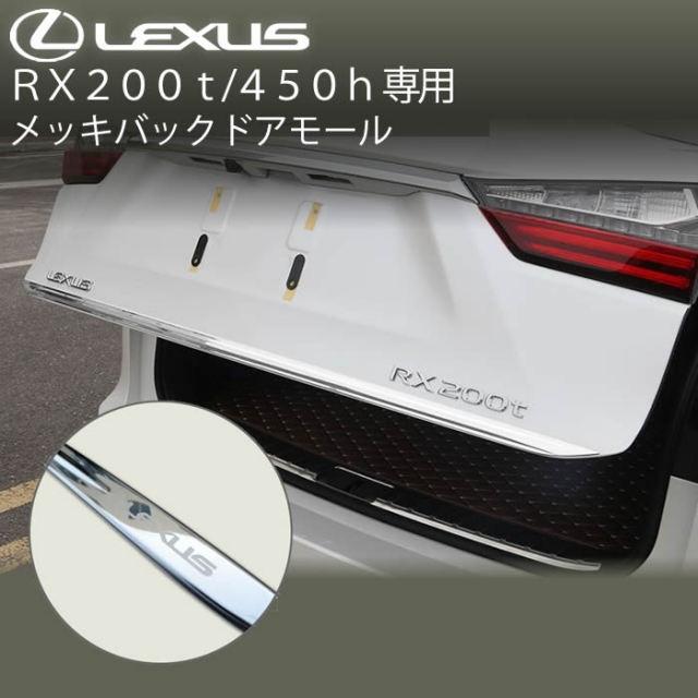 レクサス RX専用 メッキバックドアモール