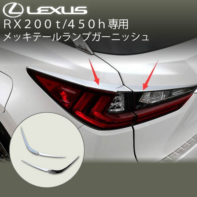 レクサス RX専用 メッキテールランプガーニッシュ