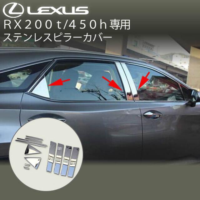 レクサス RX専用 ステンレスピラーカバー