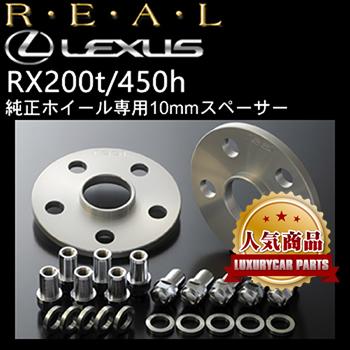 レクサス RX専用 純正ホイールスペーサー(REAL)