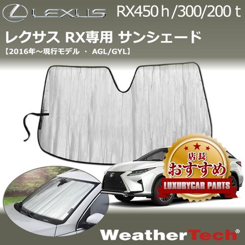 レクサス RX専用 サンシェード