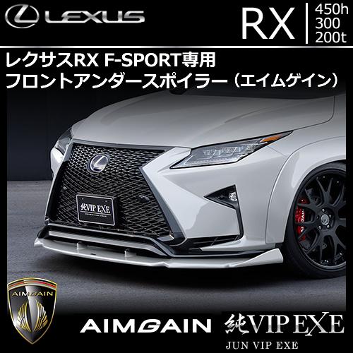レクサス RX F-SPORT専用 フロントアンダースポイラー(エイムゲイン)