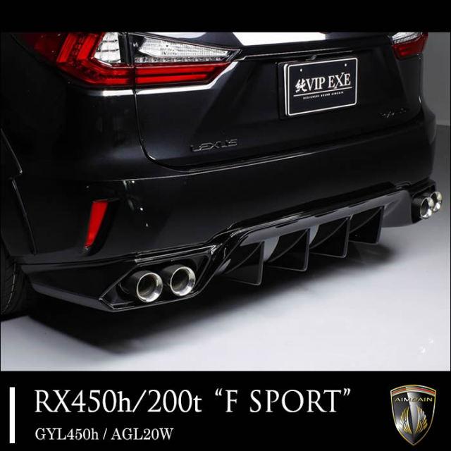 レクサス RX F-SPORT専用 AIMGAIN リアアンダースポイラー&カーボンマフラー