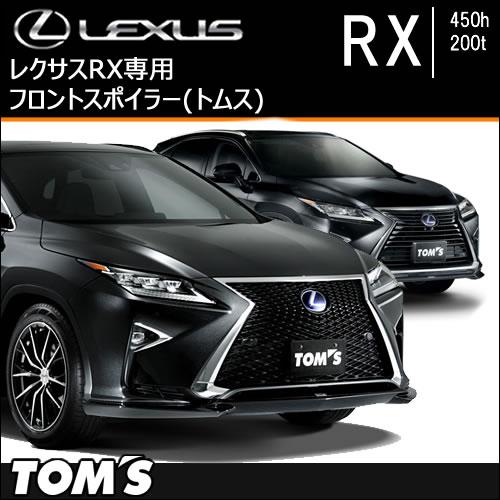 レクサス RX専用 フロントスポイラー(トムス)