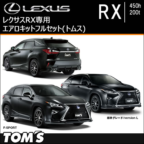 レクサス RX(前期) 専用 エアロキットフルセット(トムス)