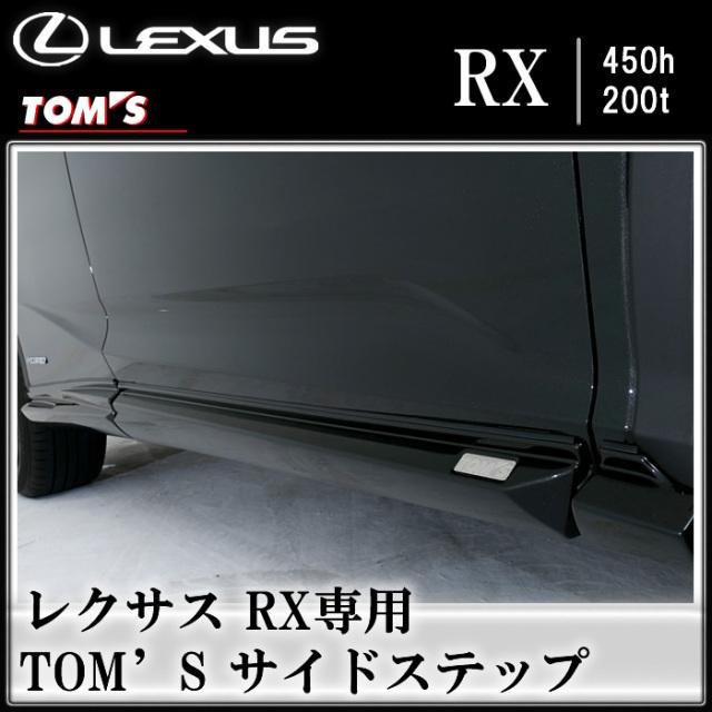 レクサス RX専用 TOM'S サイドステップ