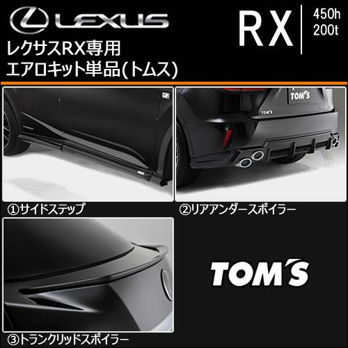 レクサス RX(前期) 専用 エアロキット単品(トムス)