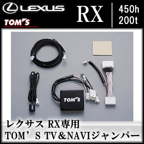 レクサス RX専用 TOM'S TV&NAVIジャンパー