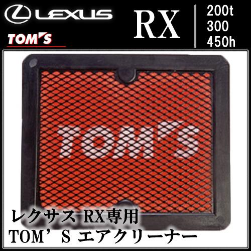 レクサス RX専用 TOM'S エアクリーナー