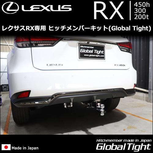 レクサス RX専用 ヒッチメンバーキット(グローバルタイト)