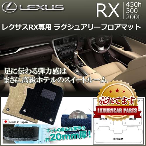 レクサス RX専用 ラグジュアリーフロアマット