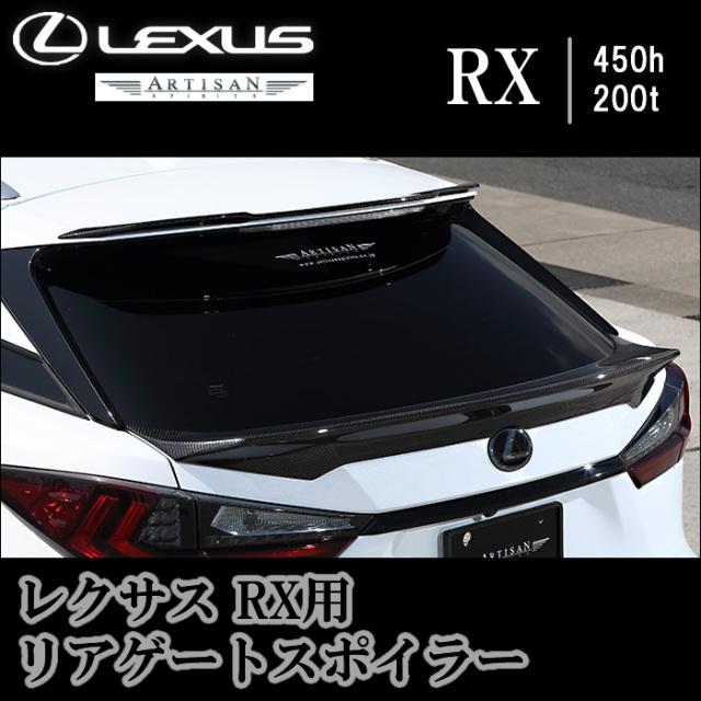 レクサス RX専用 ARTISAN リアゲートスポイラー