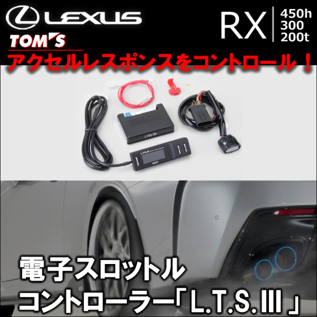 レクサス RX専用 TOM's 電子スロットルコントローラー「L.T.S.3」