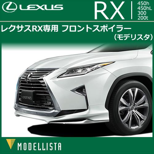 レクサス RX専用 MODELLISTA フロントスポイラー