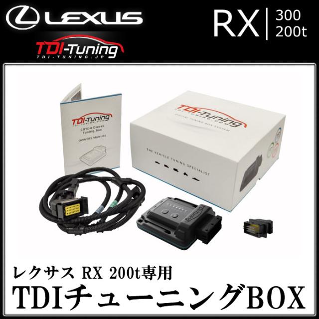 レクサス RX 300/200t専用 TDI チューニングBOX
