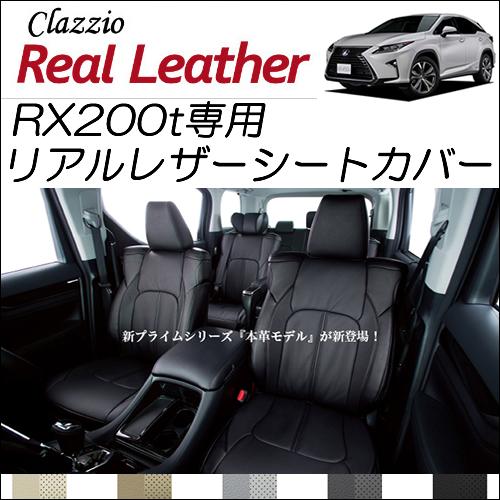 レクサス RX200t専用 クラッツィオ シートカバー リアルレザー