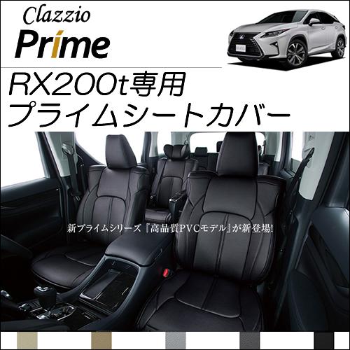 レクサス RX 200t専用 クラッツィオ シートカバー プライム