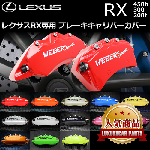 レクサスRX専用 ブレーキキャリパーカバー