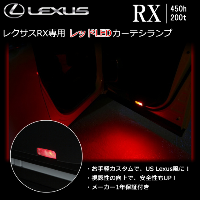 レクサス RX専用 レッドLEDカーテシランプ