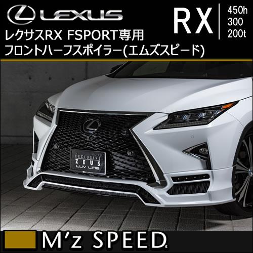レクサス RX F-SPORT専用 フロントハーフスポイラー(エムズスピード)