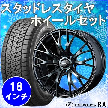 レクサス RX用 スタッドレスタイヤ ホイール付きセット(18インチ・SA-20R)