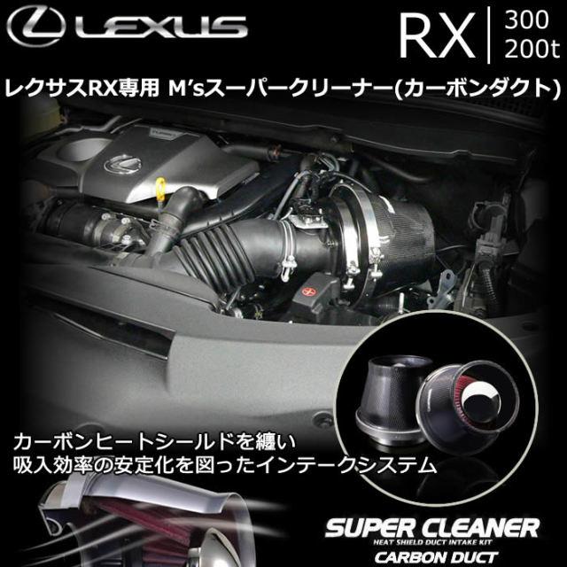 レクサス RX 200t専用 M's スーパークリーナー(カーボン)