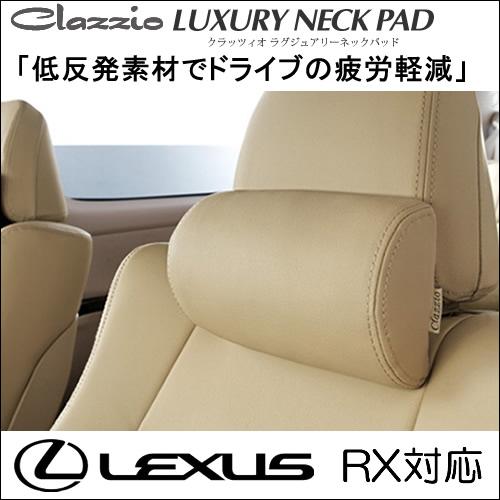 レクサス RX対応 クラッツィオ ラグジュアリーネックパット