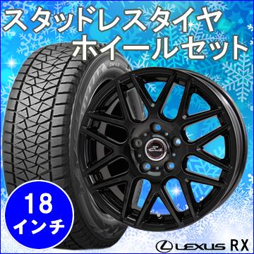 レクサス RX用 スタッドレスタイヤ ホイール付きセット(18インチ・ガビアル)