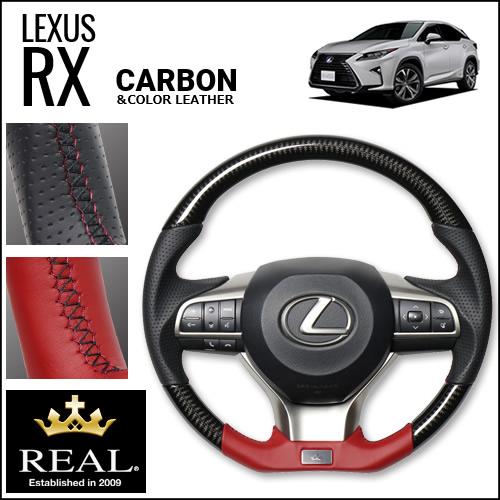 レクサス RX専用 REAL ステアリング(ブラックカーボン&ダークワインレザー)