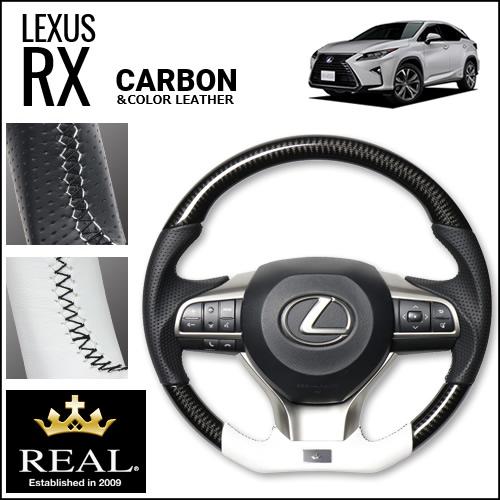 レクサス RX専用 REAL ステアリング(ブラックカーボン&ホワイトレザー)