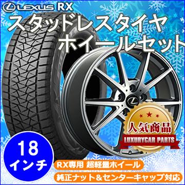 レクサス RX用 スタッドレスタイヤ ホイール付きセット(18インチ・LF-SPORT2)※純正センターキャップ&ナット対応
