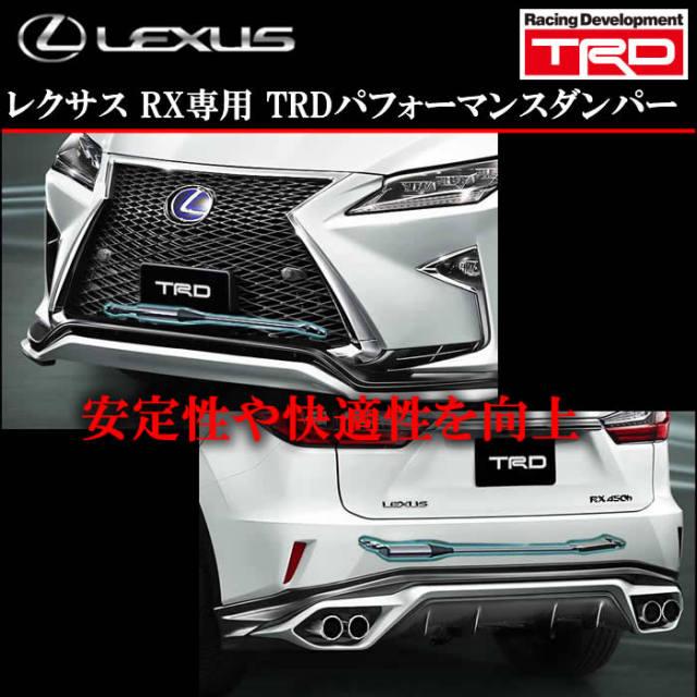 レクサス RX専用 TRD パフォーマンスダンパー