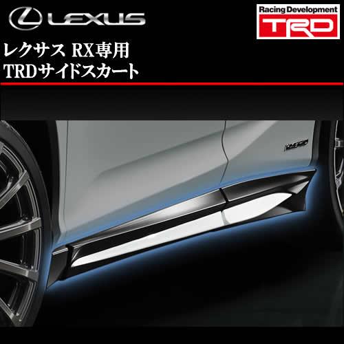 レクサス RX F-SPORT専用 TRD サイドスカート