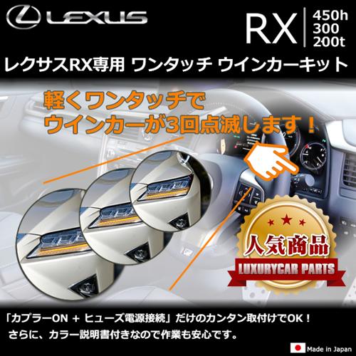 レクサスRX専用 ワンタッチ ウインカーキット