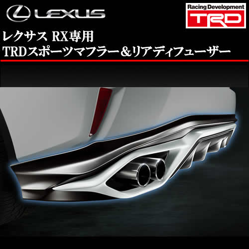 レクサス RX F-SPORT専用 TRD スポーツマフラー&リヤディフューザー