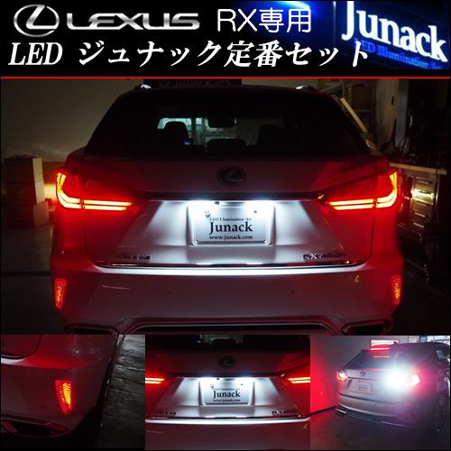 レクサス RX専用 LED ジュナック定番セット