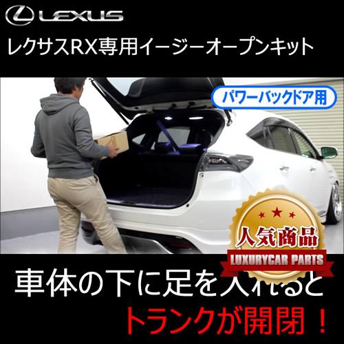 レクサス RX専用 イージーオープンキット(パワーバックドア用)