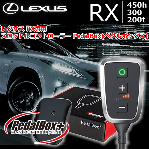 レクサス RX専用 スロットルコントローラー PedalBox(ペダルボックス)