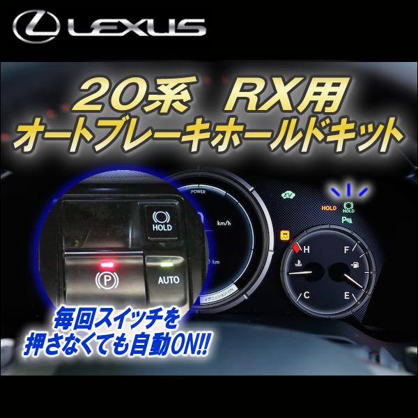 レクサス RX専用 オートブレーキホールドキット