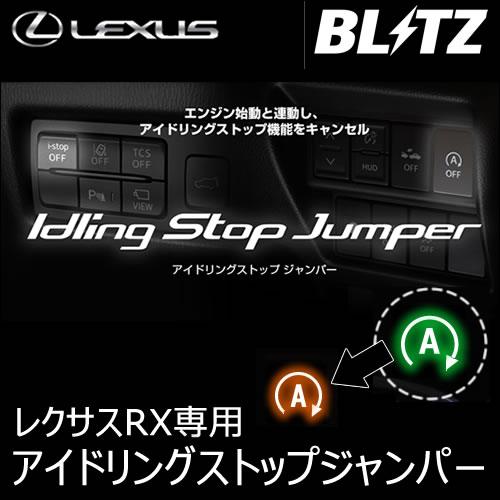 レクサス RX専用 アイドリングストップジャンパー