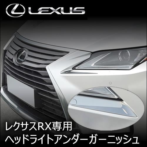 レクサス RX専用 ヘッドライトアンダーガーニッシュ