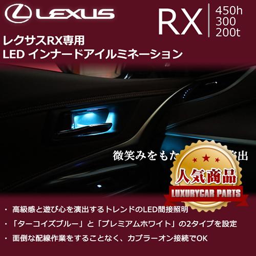 レクサス RX専用 LEDインナードアイルミネーション