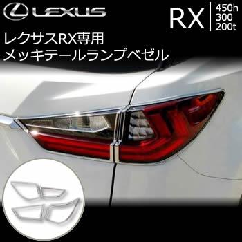 レクサスRX専用 メッキテールランプベゼル